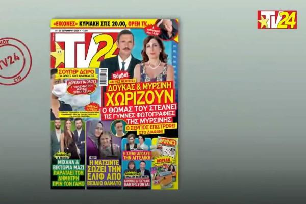 TV24: Χωρισμός στις Άγριες Μέλισσες - Γάμος στη σειρά