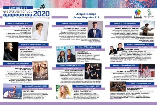 Διαγωνισμός Athensmagazine.gr: Κερδίστε 2 διπλές προσκλήσεις για την συναυλία της Γιώτα Νέγκα από τον Δήμο Αμαρουσίου