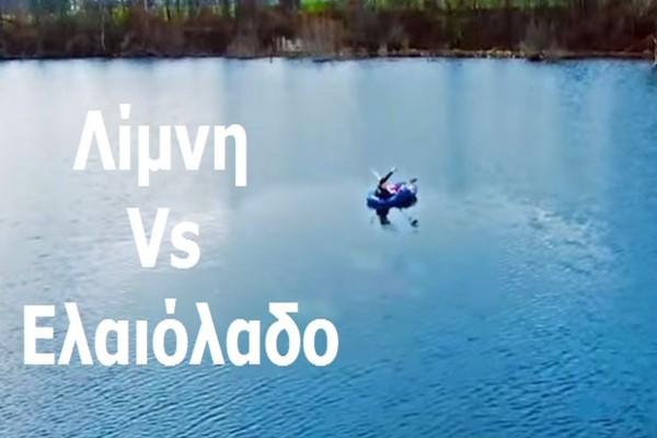 Δείτε τι θα συμβεί αν ρίξουμε 1 κουτάλι ελαιόλαδο στη μέση μιας τεράστιας λίμνης!