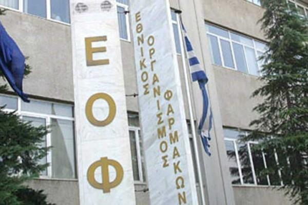 Συναγερμός από τον ΕΟΦ: Απάτη με προϊόν που πλασάρεται σαν φάρμακο κατά της κόπωσης