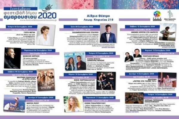 Διαγωνισμός Athensmagazine.gr: Κερδίστε 2 διπλές προσκλήσεις για την παράσταση