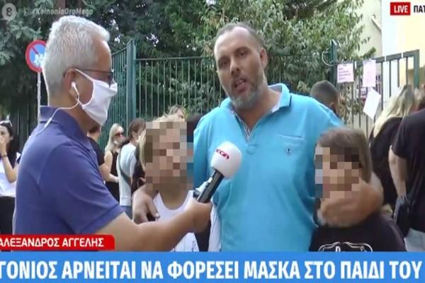 Γονιός έξω από σχολείο:«Θα συνεχίσω να φέρνω τα παιδιά μου χωρίς μάσκα και ας μην τα δέχονται»