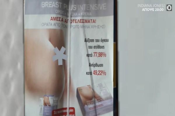 Γκάφα ολκής σε δημοτικό της Θεσσαλονίκης: Μοίρασαν βιβλία με διαφημιστικά για αυξητική στήθους (Video)