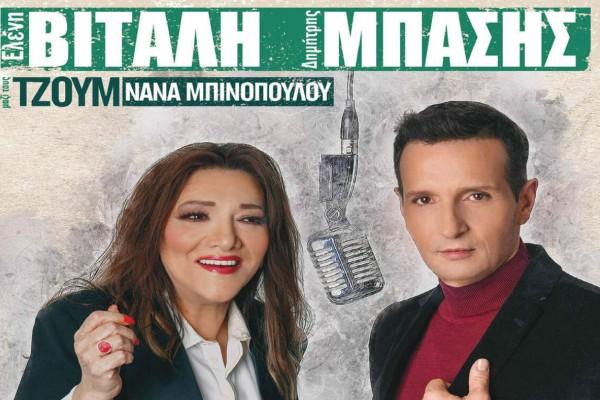 Η Ελένη Βιτάλη & ο Δημήτρης Μπάσης σε μεγάλη συναυλία στο Φεστιβάλ του Δήμου Αμαρουσίου