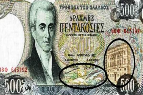 Ανατριχιάζει το κρυφό σύμβολο που υπήρχε στο χαρτονόμισμα των 500 δραχμών - Θα σοκαριστείτε