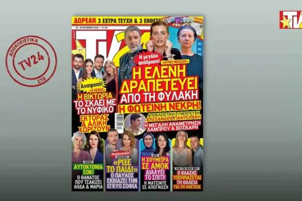TV24: Θάνατος στις