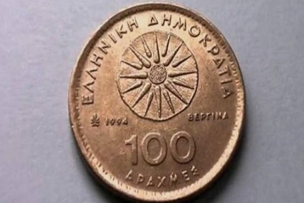 Γίνεσαι πλούσιος αν έχεις ξεχασμένες Δραχμές; Η αλήθεια για τα κέρματα 100 δραχμών που πωλούνται στο διαδίκτυο