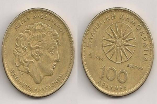 Πόσο πουλιούνται κέρματα των 100 δραχμών με το αστέρι της Βεργίνας; Απίστευτη αξία