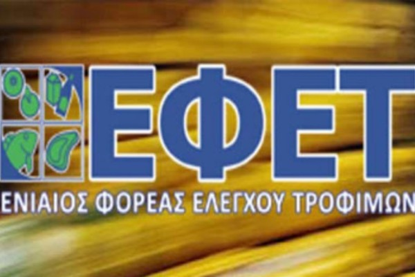 Προσοχή: Ο ΕΦΕΤ ανακαλεί νοθευμένο μέλι (photo)