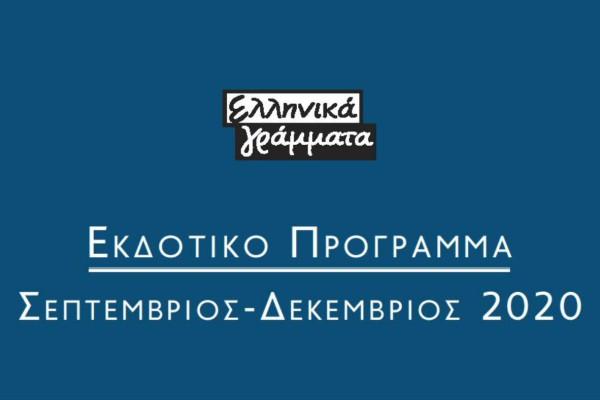 Εκδοτικό πρόγραμμα Οκτώβριος - Δεκέμβριος 2020