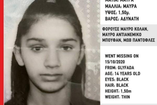 Συναγερμός στη Γλυφάδα με τον εξαφανισμό 14χρονης