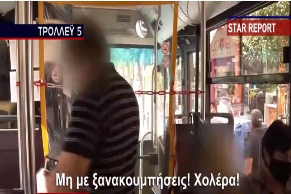 «Στο δι@ολο, μην με ξανακουμπήσεις χολέρα» - Άγριος καυγάς επιβατών στο τρόλεϊ (Video)