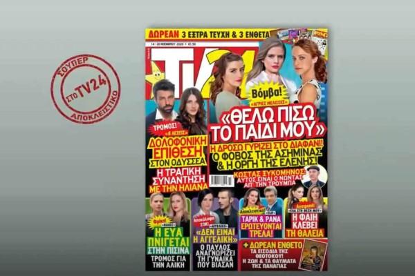 TV24: Δολοφονική επίθεση στις 8 Λέξεις -