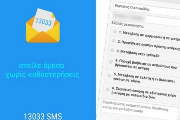 13033: Επέστρεψε το SMS σε Θεσσαλονίκη, Σέρρες - Οι κωδικοί μετακίνησης & οι αλλαγές!