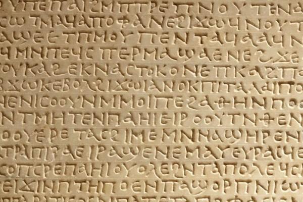 Δεν φαντάζεστε τι κρύβεται πίσω από τον τρόπο που έγραφαν οι Αρχαίοι Έλληνες