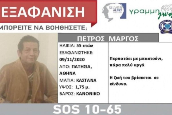 Συναγερμός για εξαφάνιση 55χρονου από τα Πατήσια