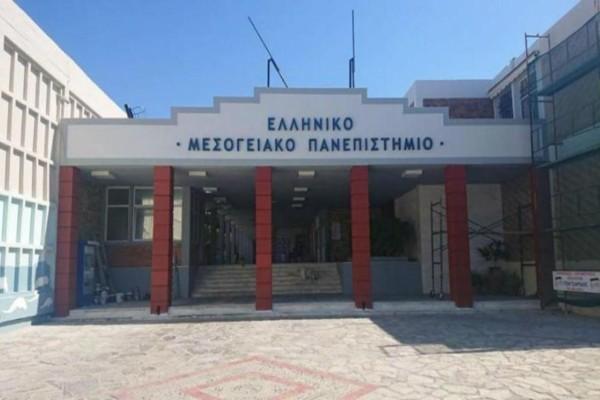 Πέντε κρούσματα στο Μεσογειακό Πανεπιστήμιο της Κρήτης - Σε καραντίνα η φοιτητική εστία