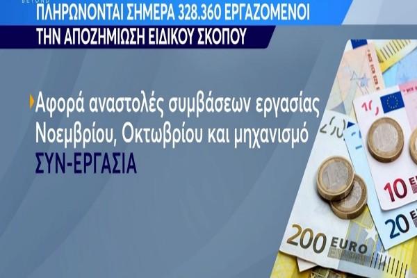 Μπαράζ πληρωμών: Επιδόματα, αναδρομικά συνταξιούχων & αποζημίωση ειδικού σκοπού - Ποιοι θα δουν λεφτά στην τσέπη τους (Video)