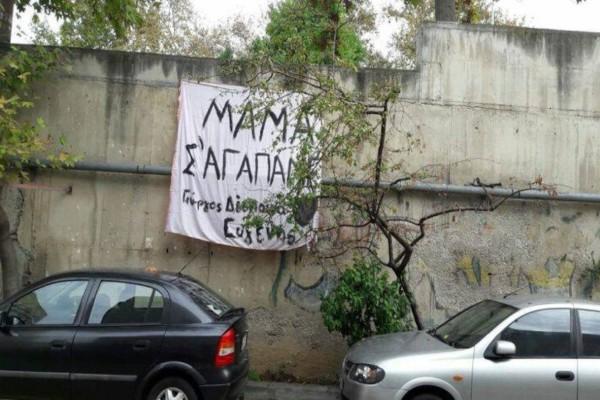 Θεσσαλονίκη: Το συγκινητικό μήνυμα που έστειλαν παιδιά στην μητέρα τους που νοσηλεύεται με κορωνοϊό