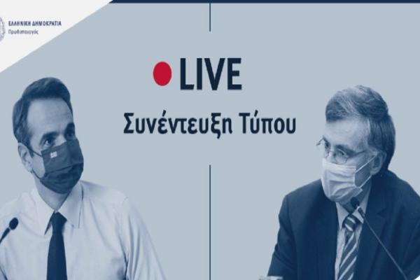 ΔΕΙΤΕ LIVE: Μητσοτάκης: Ολικό lockdown στη χώρα μέχρι 30 Νοεμβρίου (Video)