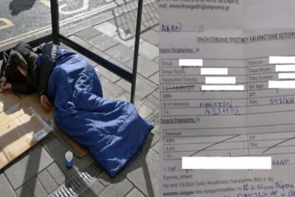 Έριξαν πρόστιμο 300 ευρώ σε άστεγο για παράβαση των μέτρων
