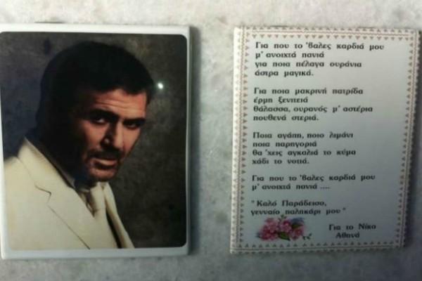 Αποτρόπαια σκηνικά στην κηδεία του Νίκου Σεργιανόπουλου -