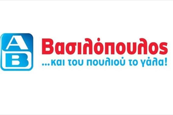 ΑΒ Βασιλόπουλος: