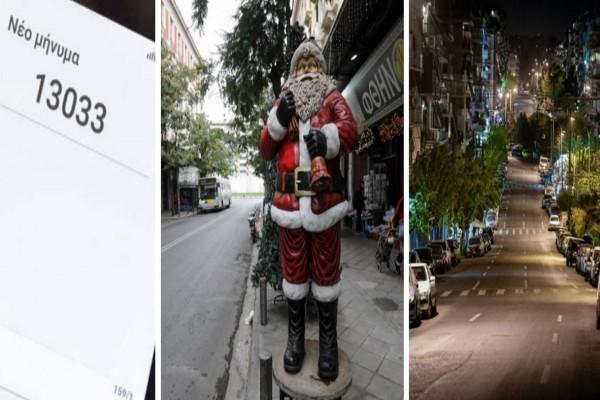 Απαγόρευση μετακίνησης εκτός νομού τα Χριστούγεννα! SMS στο 13033, κλειστά μπαρ, ψώνια click away - Όλα τα μέτρα που έρχονται!