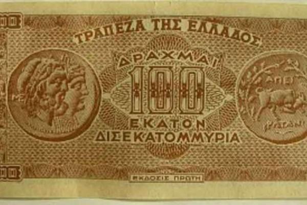 Φρενίτιδα με τις 100 δισ. δραχμές: Το μεγαλύτερο σε ονομαστική αξία ελληνικό χαρτονόμισμα