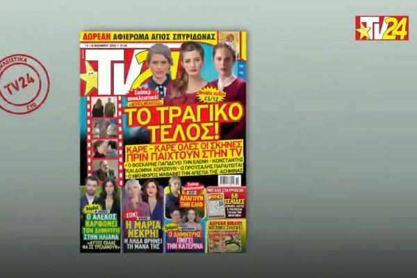 TV24: Καρέ - καρέ οι σκηνές για το τραγικό τέλος της σειράς
