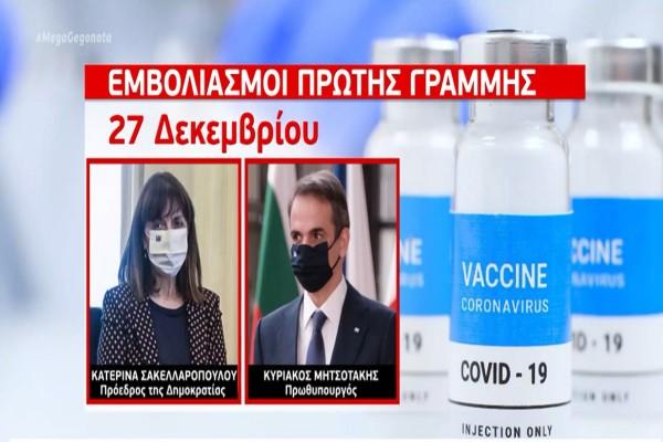 Κορωνοϊός: Πότε θα εμβολιαστούν Μητσοτάκης, Τσίπρας, Γεννηματά, Κουτσούμπας και Βαρουφάκης (Video)