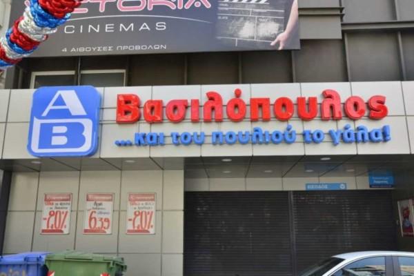 ΑΒ Βασιλόπουλος: Το προϊόν που στηρίζει κάθε σπίτι έχει τιμή κάτω από 1 ευρώ
