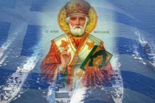 Αγίου Νικολάου: 6 Δεκεμβρίου, η μεγάλη γιορτή του προστάτη των ναυτικών και των φτωχών