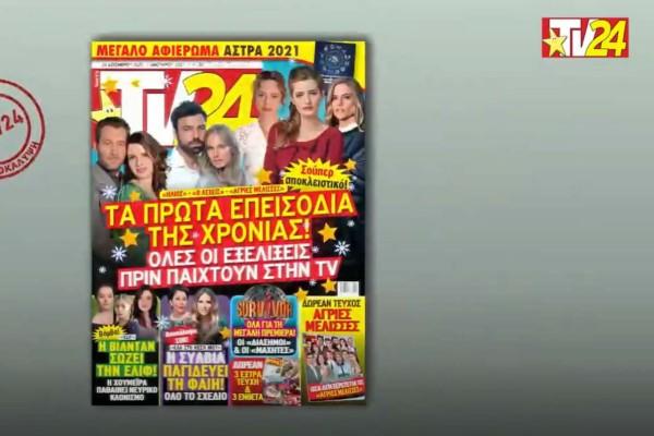 Tv24: Τα πρώτα επεισόδια της χρονιάς για τις αγαπημένες σειρές - Όσα θα δούμε στην πρεμιέρα του Survivor