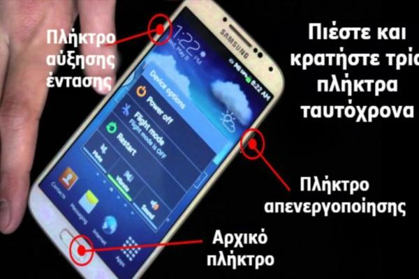 Κινητό: Το κόλπο για να ξεκλειδώσετε όποιο τηλέφωνο θέλετε σε λίγα δευτερόλεπτα!