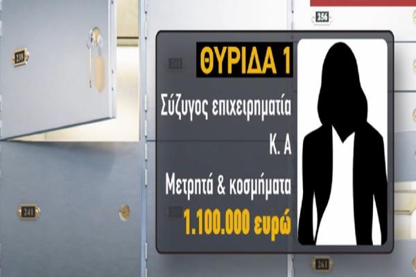 Αποκάλυψη για τη ληστεία στο Νέο Ψυχικό: Αυτές είναι οι 4 κυρίες με τις θυρίδες & το περιεχόμενο τους (Video)