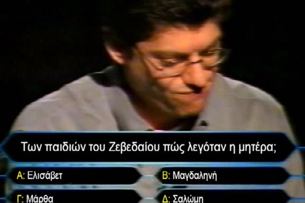 Η ερώτηση των 50 εκατομμυρίων Δραχμών: Εσύ θα απαντούσες σωστά στην πιο πονηρή και δύσκολη ερώτηση του «Εκατομμυριούχου»;