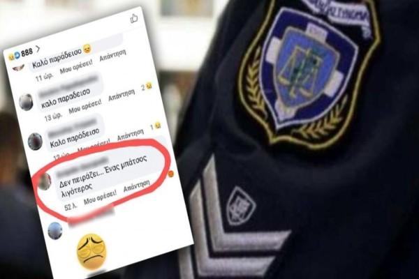 «Δεν πειράζει… Ενας μπάτσος λιγότερος»: Οργή για τον νοσηλευτή που ξεφτιλίζει τον νεκρό Αστυνομικό!