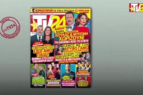 TV24: Χωρισμός