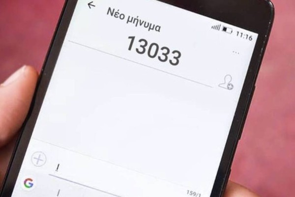 SMS στο 13033: Μπαίνει ο αριθμός 7!