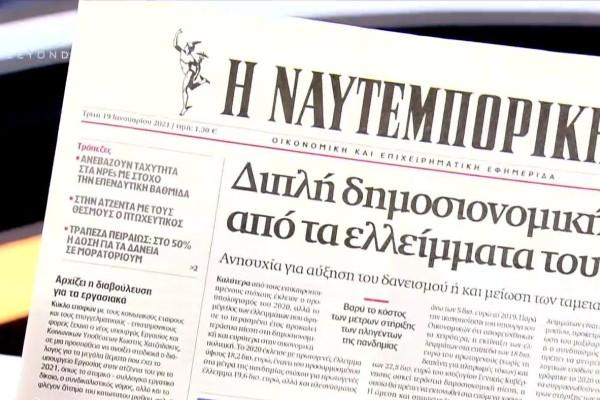 Τα πρωτοσέλιδα των εφημερίδων (19/01)