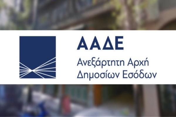 Παρατάση σε δηλώσεις ανακοίνωσε η ΑΑΔΕ