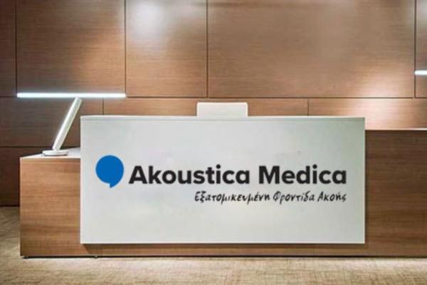 Το Δώρο της Akoustica Medica προς το Προσωπικό που εργάζεται στις Δομές Υγείας της χώρας!