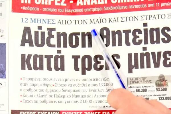 Τα πρωτοσέλιδα των εφημερίδων (11/01)