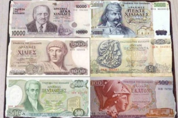 Σου έχουν απομείνει αυτά τα χαρτονομίσματα από τις Δραχμές; Είσαι πλούσιος!