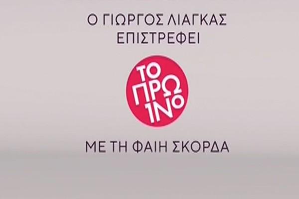 ΑΝΤ1: Ξανά μαζί Γιώργος Λιάγκας - Φαίη Σκορδά! Το επίσημο trailer