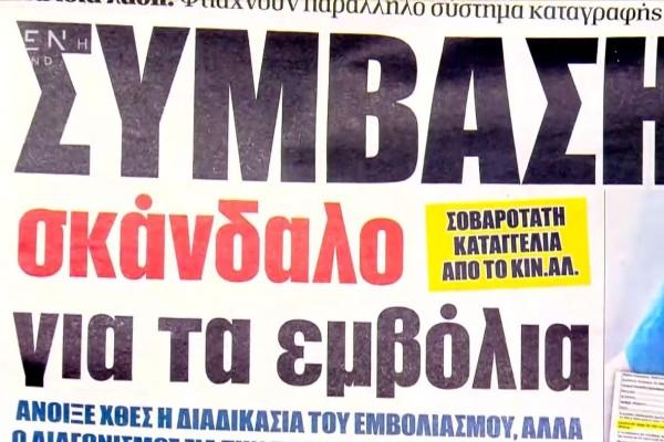 Τα πρωτοσέλιδα των εφημερίδων (12/01)