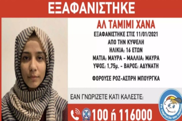 Θρίλερ με την εξαφάνιση 16χρονης Μουσουλμάνας στην Κυψέλη
