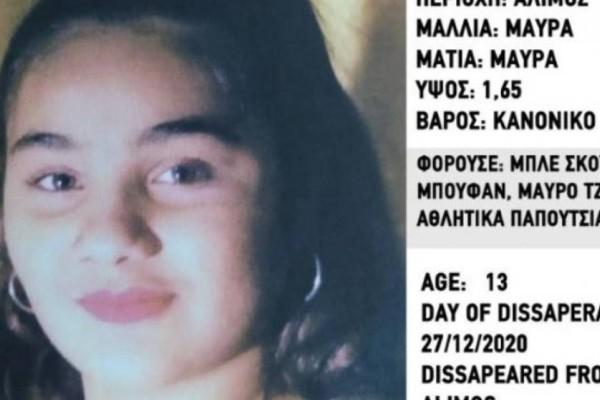 Συναγερμός στον Άλιμο: Αναζητείται η 13χρονη Κατερίνα
