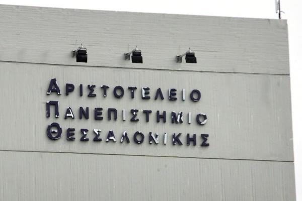 Θεσσαλονίκη: Φοιτήτρια καταγγέλλει σεξουαλική παρενόχληση από καθηγητή του ΑΠΘ